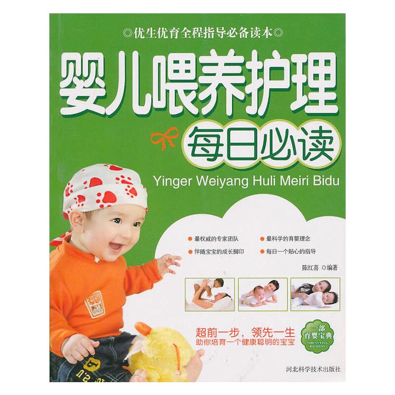 婴儿喂养护理每日必读