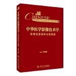 中华医学影像技术学・影像设备结构与原理卷