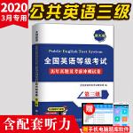 公共英语等级考试第三级 PETS-3 2020教材配套历年真题考前冲刺试卷