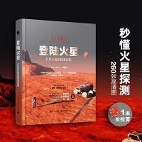 登陆火星:红色行星的极客进程