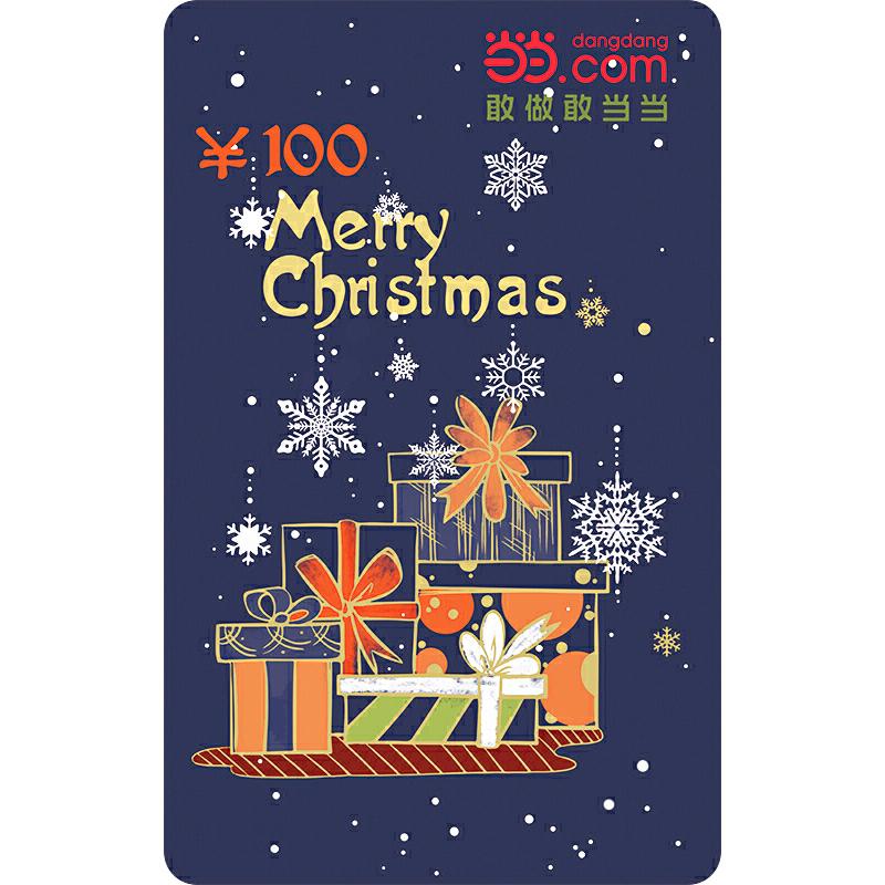 当当圣诞节卡(新)100元