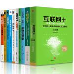 互联网套装书籍10册 互联网+:国家战略行动路线图 互联网金融营销互联网 :企业行动指南 互联网 农业:助力传统农业转