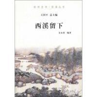 西溪留下/杭州全书西溪丛书