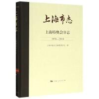 上海市志(上海特奥会分志1978-2010)(精)