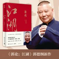 江湖 湖南文艺出版社