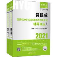 贺银成国家临床执业助理医师资格考试辅导讲义 靓银时代版 2021(全2册) 中国中医药出版社