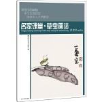 名家课堂:草虫画法(一套专供美术初学者、老年书画爱好者的常备工具书)