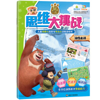 熊出没思维大挑战儿童观察力培养与专注力训练游戏书:冰雪之行