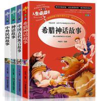 古希腊神话故事 中国古代民间寓言故事全套四册 8-9-10-12-15岁儿童全集原著小学生三五六四年级上下册课外阅读书籍必读的名著中外