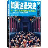 如果这是宋史 5,王安石变法卷(再版) 9787538294453 高天流云 辽宁教育出版社