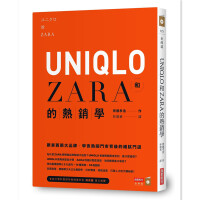 包邮台版 UNIQLO和ZARA的热销学 齐藤孝浩著 9789869216104