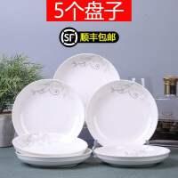 5个盘子陶瓷菜盘套装餐具组合水果盘家用圆形可爱小吃饺子菜碟子