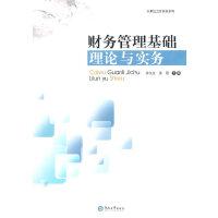 财务管理基础理论与实务(21世纪会计教材系统)