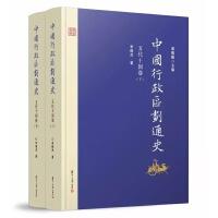 中国行政区划通史・五代十国卷(第二版)(上下册)