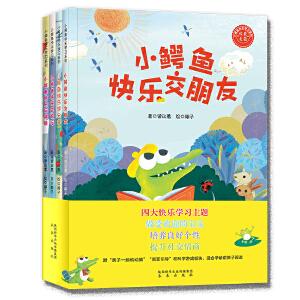 小鳄鱼快乐学习系列(4册/套)