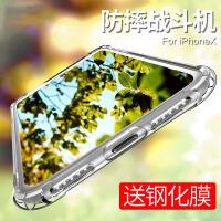 支持礼品卡送钢化玻璃膜 iPhoneX 手机壳 苹果X 透明 套 新款 iPhone X 10 防摔 女 男 全包 硅