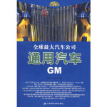 [二手旧书9成新] 全球汽车公司通用汽车GM Gallant Hwang 9787810989046 上海财经大学出版