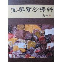 宜兴紫砂矿料(16开彩印)朱泽伟;沈亚琴地质出版社