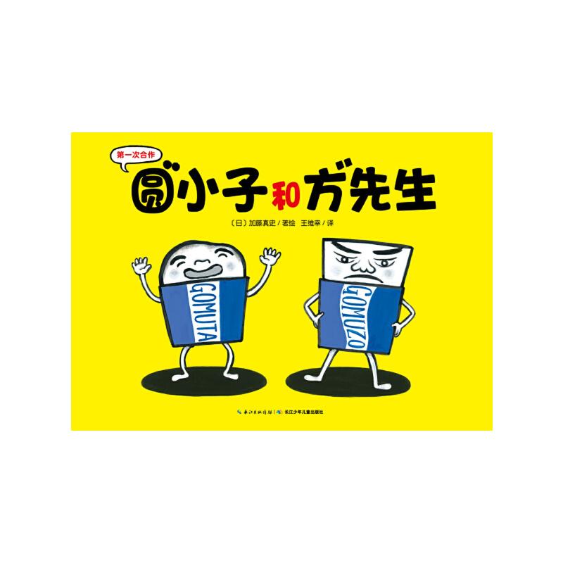 第一次合作:圆小子和方先生(精)