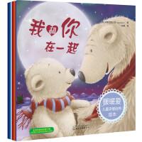 暖暖爱儿童亲情培养绘本第二辑(套装6册)(赠中科院幼儿心理专家撰写的导读手册)