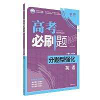 2018新版 高考必刷题分题型强化 英语 理想树67高考自主复习