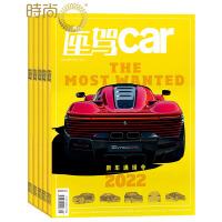 座驾杂志 2019年全年杂志订阅新刊预订1年共12期汽车期刊10月起订