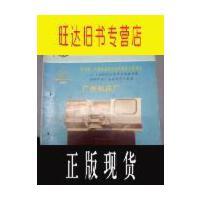 【二手旧书9成新】【正版现货】《机床与液压 1990.1》机器人电液位置伺服系统的的并联模糊控制?