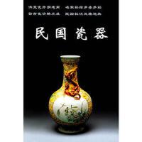 民国瓷器/老古董丛书 9787801005403 铁源 中国工商联合出版社