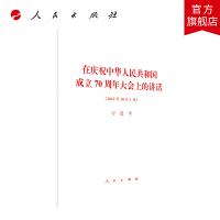 在庆祝中华人民共和国成立70周年大会上的讲话 人民出版社