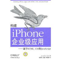 构建iPhone企业级应用――基于HTML, CSS 和JavaScript