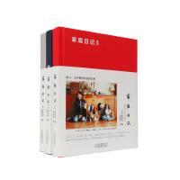 家庭日记 森友治家的故事(套装1,2,3册)