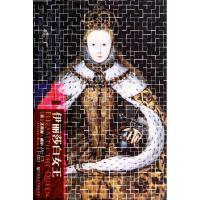 伊丽莎白女王 (精装本) 名人传记 (英国历受人尊敬、传奇的女皇,大英帝国杰出女王的一生)