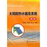 【二手旧书8成新】太阳能热水器及系统(第版) 9787122219091