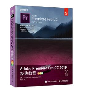 Adobe Premiere Pro CC 2019经典教程(彩色版) PR教程书籍 2019 零基