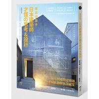 包邮台版本 盖出好房子 日本建筑师才懂の思考 看图就会盖 森清敏 川村奈津子 9789865657895 原点出版