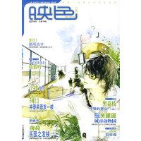映色・云崖号(2007映色 总第16期)
