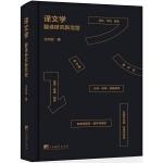 译文学——翻译研究新范式-(翻译研究新范型)