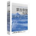 �v�社・�d亡的世界史:蒙古帝���c其漫�L的后世