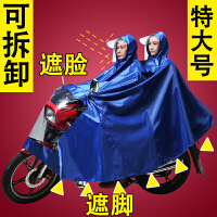 电动车超大摩托车雨衣特大号母子水衣单人双人防水男装牛津布雨披