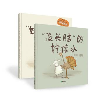 没头脑与好无聊系列(2册套装)相声和绘本的完美结合,一捧一逗的相声范,给孩子轻松传递幽默正能量,学会用幽默交朋友。(2011年新西兰邮政童书奖)耕林童书馆。