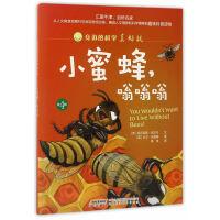 身边的科学真好玩(第4辑)小蜜蜂,嗡嗡嗡