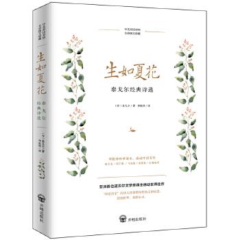 生如夏花(pdf+txt+epub+azw3+mobi电子书在线阅读下载)