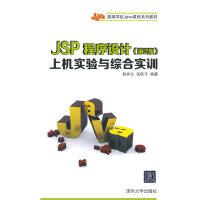 JSP程序设计-上机实验与综合实训-(第2版) 耿祥义,张跃平著 9787302372370 清华大学出版社