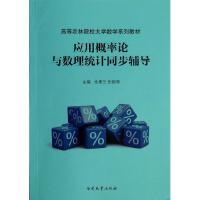 应用概率论与数理统计同步辅导(高等农林院校大学数学系列教材)