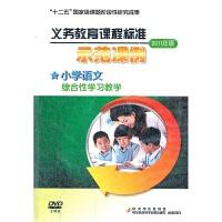 义务教育课程标准2011年版示范课例 小学语文综合性学习教学2DVD
