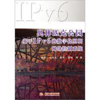 奥林匹克公园基于IPv6的数字化照明网络控制系统