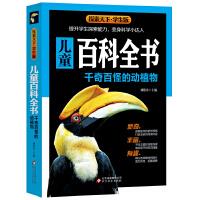 儿童百科全书・千奇百怪的动植物(学生版)探索天下