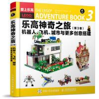 乐高神奇之旅 机器人 飞机 城市与更多创意搭建*9787115422446 [美]Megan H. Rothrock 9787115422446