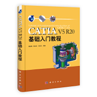 catia v5 r20基础入门教程