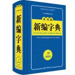 多功能新编字典 词典新课标学生专用工具书 收字10000余个 汉英对照 一书两用 开心辞书